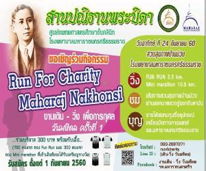 วันอาทิตย์ ที่ 24 กันยายน 2560 วิ่งได้บุญ รายได้สมทบทุนซื้ออุปกรณ์เครื่องมือทางการแพทย์ รพ.มหาราชนครศรีธรรมราช Run For Charity Maharaj Nakhonsi !!