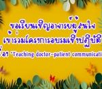 """ขอเรียนเชิญอาจารย์ผู้สนใจเข้าร่วมโครงการอบรมเชิงปฏิบัติ เรื่อง """"Teaching doctor-patient communication"""