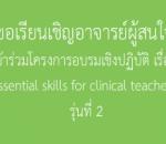 """ขอเรียนเชิญอาจารย์ผู้สนใจเข้าร่วมโครงการอบรมเชิงปฏิบัติ เรื่อง """"Essential skills for clinical teachers"""" รุ่นที่ 2"""